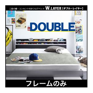 【送料無料】二段の棚・コンセント付きフロアベッド【W.LAYER】ダブル・レイヤー【フレームのみ】ダブルシルバー×ブラック