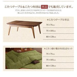 こたつテーブル75×75cm【LumikkiFK】ウォールナットブラウン天然木ウォールナット材北欧デザイン【LumikkiFK】ルミッキエフケー