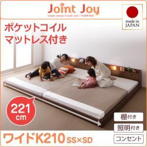 連結ベッドワイドキング210【JointJoy】【ポケットコイルマットレス付き】ブラック親子で寝られる棚・照明付き連結ベッド【JointJoy】ジョイント・ジョイ【代引不可】