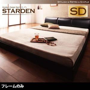 モダンデザインフロアベッド【Starden】スターデン【フレームのみ】セミダブル(ブラック)【送料無料】