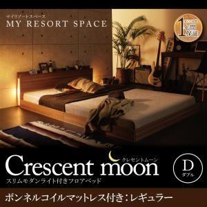 フロアベッドダブル【Crescentmoon】【ボンネルコイルマットレス:レギュラー付き】フレーム:ブラックマットレス:アイボリースリムモダンライト付きフロアベッド【Crescentmoon】クレセントムーン