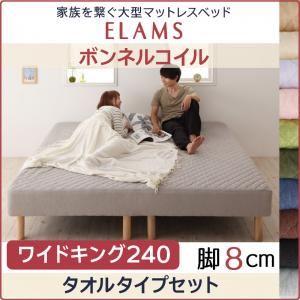 脚付きマットレスベッド ワイドキング240 タオルタイプボックスシーツセット【ELAMS】ボンネルコイル モスグリーン 脚8cm 家族を繋ぐ大型マットレスベッド【ELAMS】エラムス