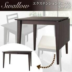 【単品】ダイニングテーブル【Swallow】ナチュラル エクステンションテーブルダイニング【Swallow】スワロー Sサイズダイニングテーブル【代引不可】