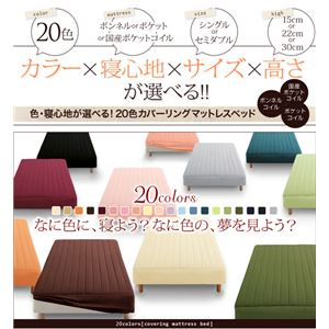 【送料無料】【代引不可】新・色・寝心地が選べる!20色カバーリング国産ポケットコイルマットレスベッド脚15cmシングルパウダーブルー日本製