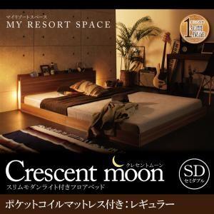 フロアベッドセミダブル【Crescentmoon】【ポケットコイルマットレス:レギュラー付き】フレーム:ウォルナットブラウンマットレス:ブラックスリムモダンライト付きフロアベッド【Crescentmoon】クレセントムーン