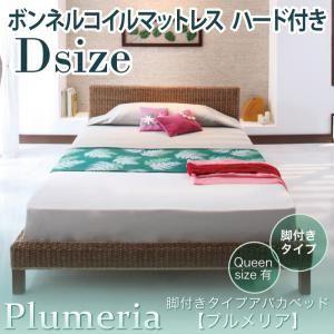 【代引不可】脚付きタイプアバカベッド【Plumeria】プルメリア【ボンネルコイルマットレス付き】ダブル