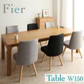 【単品】ダイニングテーブル 幅150cm【Fier】北欧デザインエクステンションダイニング【Fier】フィーア/テーブル【代引不可】