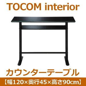 あずま工芸TOCOMinterior(トコムインテリア)カウンターテーブル幅120cmガラス天板ブラックGCT-2519