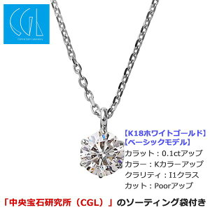 【鑑定書付】ダイヤモンドネックレス一粒K18ホワイトゴールド0.1ctダイヤネックレス6本爪KカラーI1クラスPoor中央宝石研究所ソーティング済み
