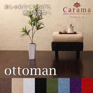 【送料無料】【代引不可】アバカシリーズ【Carama】カラマオットマンナチュラル】スノーホワイト