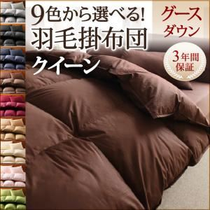 9色から選べる!羽毛布団グースタイプ掛け布団クイーン(カラー:ミッドナイトブルー)【送料無料】