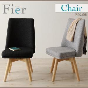 チェア2脚セットダークグレー【Fier】北欧デザインエクステンションダイニング【Fier】フィーア
