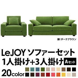 20色から選べる!カバーリングソファ【LeJOY】リジョイワイドタイプ【Aセット】1人掛け+3人掛けグラスグリーン(スエード調タイプ)脚:ダークブラウン