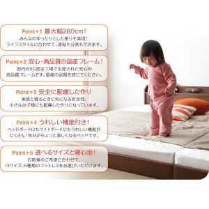連結ベッドワイドキング280【JointJoy】【ポケットコイルマットレス付き】ホワイト親子で寝られる棚・照明付き連結ベッド【JointJoy】ジョイント・ジョイ【代引不可】