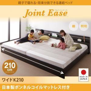 連結ベッド ワイドキング210【JointEase】【日本製ボンネルコイルマットレス付き】ホワイト 親子で寝られる・将来分割できる連結ベッド【JointEase】ジョイント・イース【代引不可】