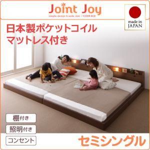 【超ポイントバック祭で最大43倍】連結ベッド セミシングル【JointJoy】【日本製ポケットコイルマットレス付き】ブラウン 親子で寝られる棚・照明付き連結ベッド【JointJoy】ジョイント・ジョイ【代引不可】