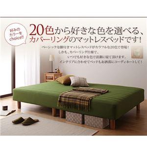 【送料無料】マットレスベッドセミダブル脚15cmオリーブグリーン新・色・寝心地が選べる!20色カバーリング国産ポケットコイルマットレスベッド【代引不可】