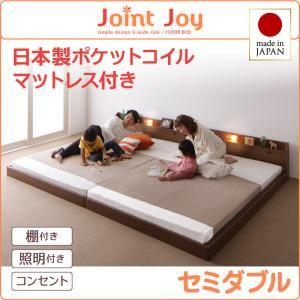 連結ベッドセミダブル【JointJoy】【日本製ポケットコイルマットレス付き】ブラック親子で寝られる棚・照明付き連結ベッド【JointJoy】ジョイント・ジョイ【代引不可】