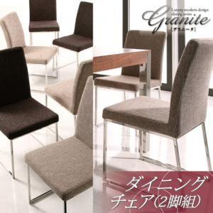【代引不可】ラグジュアリーモダンデザインダイニングシリーズ【Granite】グラニータ/ダイニングチェア(2脚組)グレイッシュベージュ