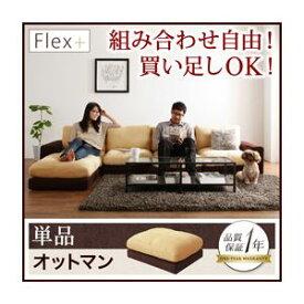 【単品】足置き(オットマン)【Flex+】ベージュ×ブラウン カバーリングモジュールローソファ【Flex+】フレックスプラス オットマン