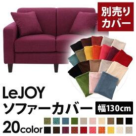 【カバー単品】ソファーカバー 幅130cm【LeJOY スタンダードタイプ】 グレープパープル 【リジョイ】:20色から選べる!カバーリングソファ