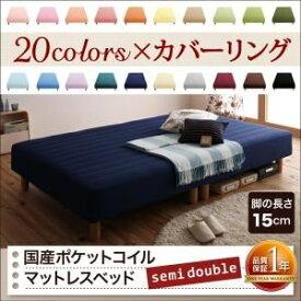 脚付きマットレスベッド セミダブル 脚15cm ペールグリーン 新・色・寝心地が選べる!20色カバーリング国産ポケットコイルマットレスベッド【代引不可】