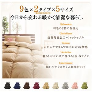 布団8点セットセミダブルアイボリー9色から選べる!洗える抗菌防臭シンサレート高機能中綿素材入り布団8点セットベッドタイプ