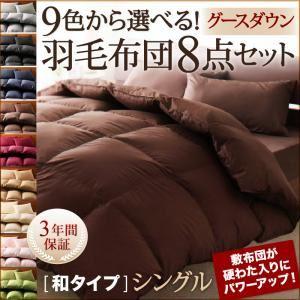 9色から選べる!羽毛布団グースタイプ8点セット和タイプシングル(カラー:ワインレッド)【送料無料】