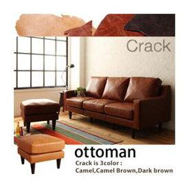 【単品】足置き(オットマン)【Crack】キャメル ヴィンテージスタンダードソファ【Crack】クラック オットマン
