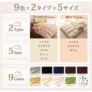 布団8点セットセミダブルサイレントブラック9色から選べる!洗える抗菌防臭シンサレート高機能中綿素材入り布団8点セットベッドタイプ