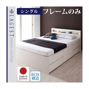 【代引不可】棚・コンセント付きチェストベッド【Lagest】ラジェスト【フレームのみ】シングルホワイト日本製