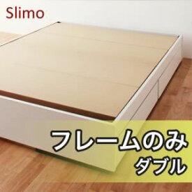 収納ベッド ダブル【Slimo】【フレームのみ】 ブラウン シンプル収納ベッド【Slimo】スリモ【代引不可】