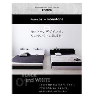 モノトーンバイカラーデザイン棚・コンセント付きフロアベッド【Frieden】フリーデン【ボンネルコイルマットレス:ハード付き】ダブル(フレームカラー:ナカクロ)【送料無料】