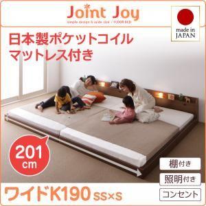 連結ベッドワイドキング190【JointJoy】【日本製ポケットコイルマットレス付き】ブラウン親子で寝られる棚・照明付き連結ベッド【JointJoy】ジョイント・ジョイ【代引不可】