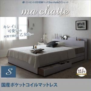 【代引不可】棚・コンセント付き収納ベッド【machatte】マシェット【国産ポケットコイルマットレス付き】シングル(フレームカラー:ホワイト)【送料無料】