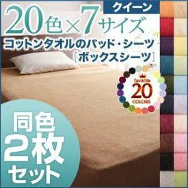 【クーポン配布中】ボックスシーツ2枚セット クイーン アイボリー 20色から選べる!同色2枚セット!ザブザブ洗える気持ちいい!コットンタオルのボックスシーツ