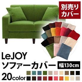 【カバー単品】ソファーカバー 幅130cm【LeJOY スタンダードタイプ】 グラスグリーン 【リジョイ】:20色から選べる!カバーリングソファ