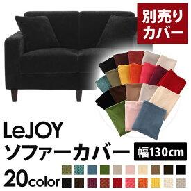 【カバー単品】ソファーカバー 幅130cm【LeJOY スタンダードタイプ】 クールブラック 【リジョイ】:20色から選べる!カバーリングソファ