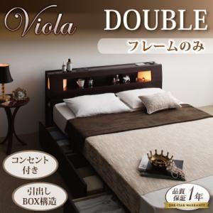 収納ベッドダブル【フレームのみ】ダークブラウンモダンライト・コンセント収納付きベッド【Viola】ヴィオラ【代引不可】