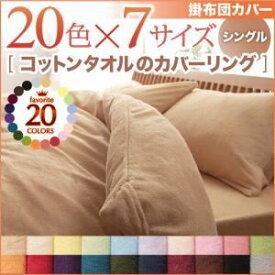 【布団別売】掛け布団カバー シングル ミルキーイエロー 20色から選べる!365日気持ちいい!コットンタオル掛布団カバー