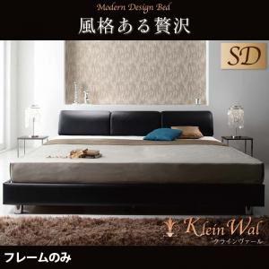 モダンデザインベッド【KleinWal】クラインヴァール【フレームのみ】セミダブル(フレームカラー:ブラック)【送料無料】