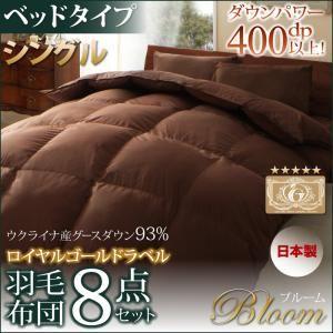 布団8点セットシングル【Bloom】アイボリーベッドタイプ日本製ウクライナ産グースダウン93%ロイヤルゴールドラベル羽毛布団8点セット【Bloom】ブルーム