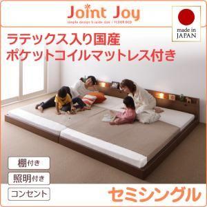 【超ポイントバック祭で最大43倍】連結ベッド セミシングル【JointJoy】【天然ラテックス入日本製ポケットコイルマットレス】ブラック 親子で寝られる棚・照明付き連結ベッド【JointJoy】ジョイント・ジョイ【代引不可】