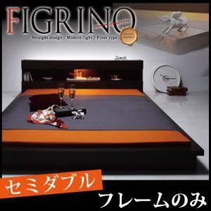 【代引不可】モダンライト付きフロアベッド【FIGRINO】フィグリーノ【フレームのみ】セミダブルホワイト日本製