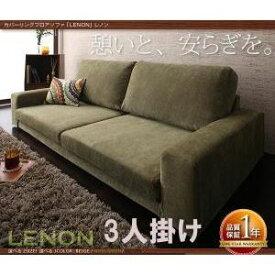 ソファー 3人掛け モスグリーン カバーリングフロアソファ【Lenon】レノン【代引不可】