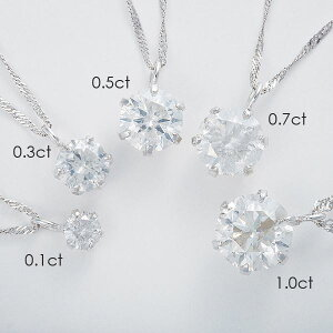 純プラチナ0.3ctダイヤモンドペンダントスクリューチェーン(鑑別書付き)