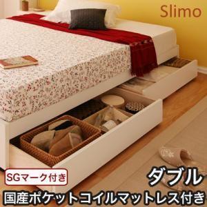【代引不可】シンプル収納ベッド【Slimo】スリモ【国産(日本製)ポケットコイルマットレス付き】ダブルブラウン
