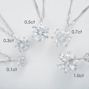 純プラチナ0.5ctダイヤモンドペンダントスクリューチェーン(鑑別書付き)