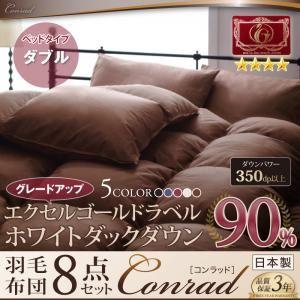 布団8点セットダブル【Conrad】ワインレッドベッドタイプエクセルゴールドラベルにパワーアップ!ホワイトダックダウン90%羽毛布団8点セット【Conrad】コンラッド