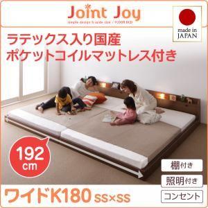 連結ベッドワイドキング180【JointJoy】【天然ラテックス入日本製ポケットコイルマットレス】ブラック親子で寝られる棚・照明付き連結ベッド【JointJoy】ジョイント・ジョイ【代引不可】